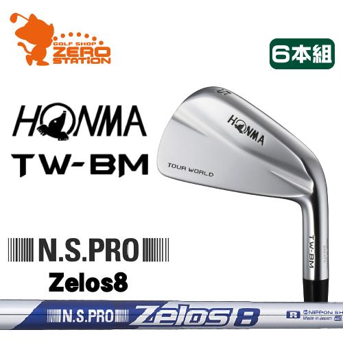 本間ゴルフ ホンマ ツアーワールド TW-BM アイアンHONMA TOUR WORLD TW-BM IRON 6本組NSPRO ゼロス Zelos8スチールシャフトメーカーカスタム 日本正規品