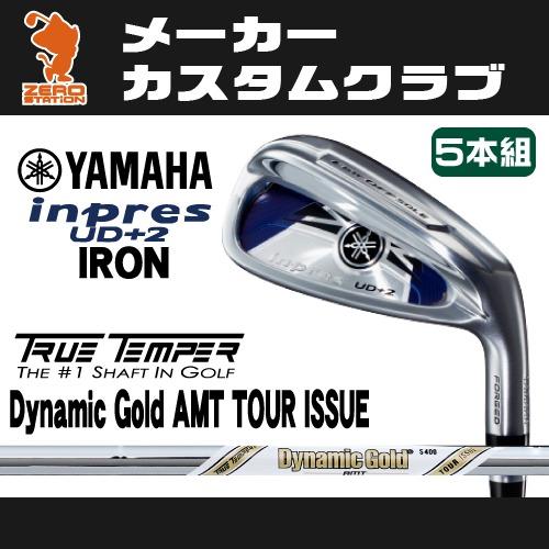ヤマハ 2017年 インプレス UD+2 アイアンYAMAHA inpres UD+2 IRON 5本組Dynamic Gold AMT TOUR ISSUE スチールシャフトメーカーカスタム 日本正規品