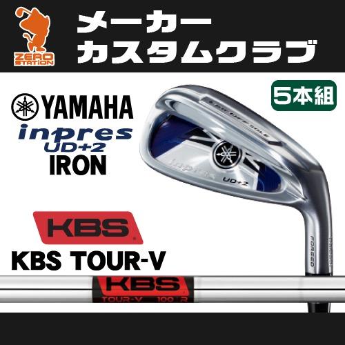 ヤマハ 2017年 インプレス UD+2 アイアンYAMAHA inpres UD+2 IRON 5本組KBS TOUR Vスチールシャフトメーカーカスタム 日本正規品