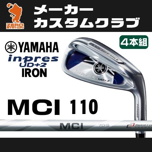 ヤマハ 2017年 インプレス UD+2 アイアンYAMAHA inpres UD+2 IRON 4本組Fujikura フジクラ MCI 110カーボンシャフトメーカーカスタム 日本正規品