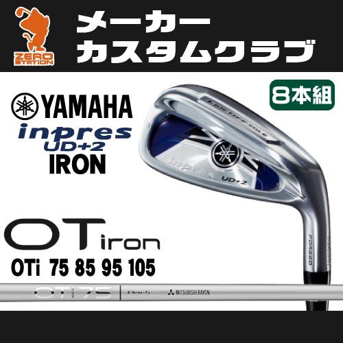 ヤマハ 2017年 インプレス UD+2 アイアンYAMAHA inpres UD+2 IRON 8本組OT iron 75 85 95 105カーボンシャフトメーカーカスタム 日本正規品