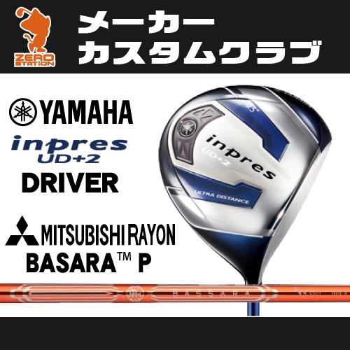 ヤマハ 2017年 インプレス UD+2 ドライバーYAMAHA inpres UD+2 DRIVERバサラ P シリーズ BASSARA P-SERIESカーボンシャフトメーカーカスタム 日本正規品