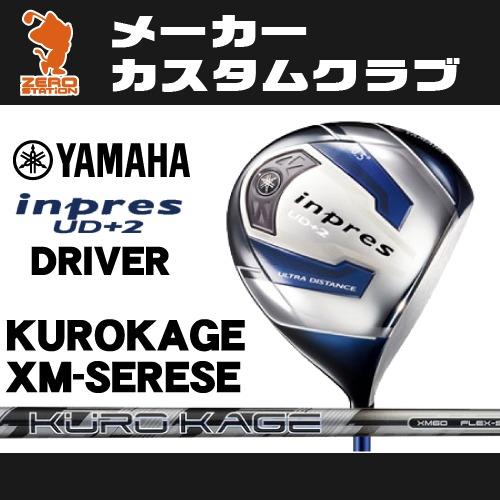 ヤマハ 2017年 インプレス UD+2 ドライバーYAMAHA inpres UD+2 DRIVERクロカゲ XM シリーズ KUROKAGE XM-SERESEカーボンシャフトメーカーカスタム 日本正規品