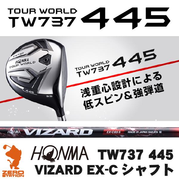 【在庫一掃】 本間ゴルフ ホンマ ホンマ ツアーワールド TW737 445 EX-C ドライバー VIZARD EX-C カーボンシャフト 445 ゴルフクラブ, BAR TOKYO:bd938656 --- kilkennydjs.ie