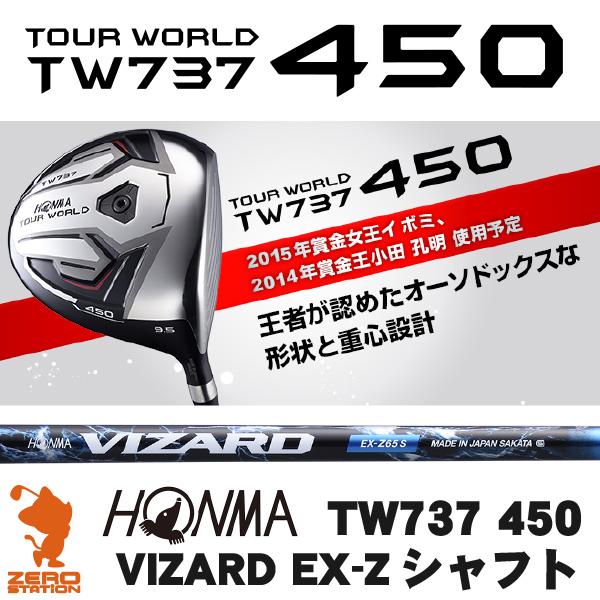 新しい到着 本間ゴルフ ホンマ ツアーワールド ドライバー TW737 450 ドライバー VIZARD EX-Z EX-Z カーボンシャフト TW737 ゴルフクラブ, ヤツシログン:c537ccd5 --- kilkennydjs.ie