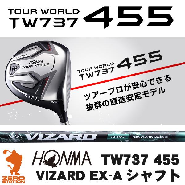 本間ゴルフ ホンマ ツアーワールド TW737 455 ドライバー VIZARD EX-A カーボンシャフト ゴルフクラブ