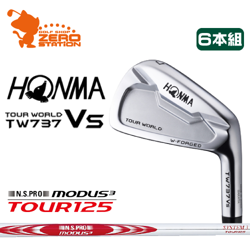 本間ゴルフ ホンマ ツアーワールド TW737Vs アイアンHONMA TOUR WORLD TW737Vs IRON 6本組NSPRO MODUS3 SYSTEM3 TOUR125モーダス3 ツアー125スチールシャフトメーカーカスタム 日本正規品