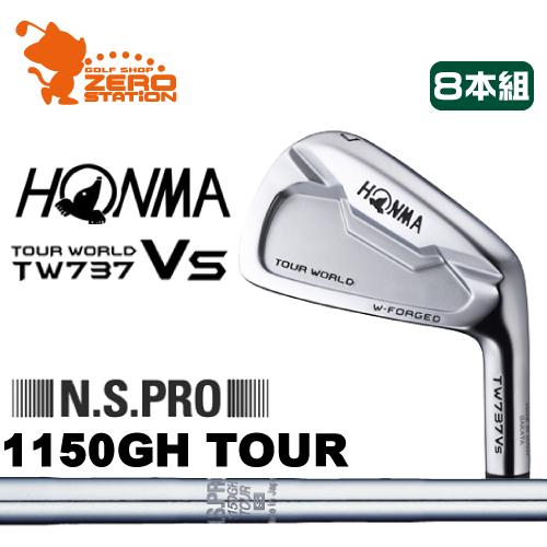 本間ゴルフ ホンマ ツアーワールド TW737Vs アイアンHONMA TOUR WORLD TW737Vs IRON 8本組NSPRO 1150GH TOURスチールシャフトメーカーカスタム 日本正規品