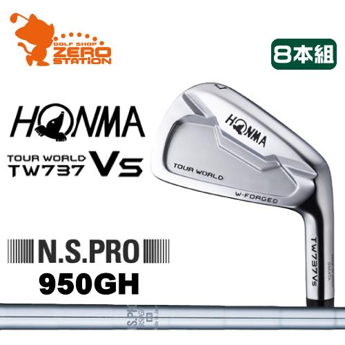 本間ゴルフ ホンマ ツアーワールド TW737Vs アイアンHONMA TOUR WORLD TW737Vs IRON 8本組NSPRO 950GHスチールシャフトメーカーカスタム 日本正規品