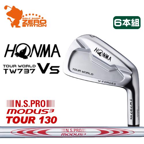 本間ゴルフ ホンマ ツアーワールド TW737Vs アイアンHONMA TOUR WORLD TW737Vs IRON 6本組NSPRO MODUS3 TOUR130モーダス3 ツアー130スチールシャフトメーカーカスタム 日本正規品