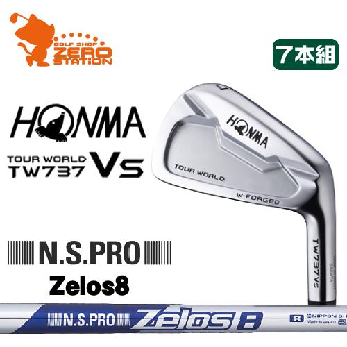 本間ゴルフ ホンマ ツアーワールド TW737Vs アイアンHONMA TOUR WORLD TW737Vs IRON 7本組NSPRO ゼロス Zelos8スチールシャフトメーカーカスタム 日本正規品