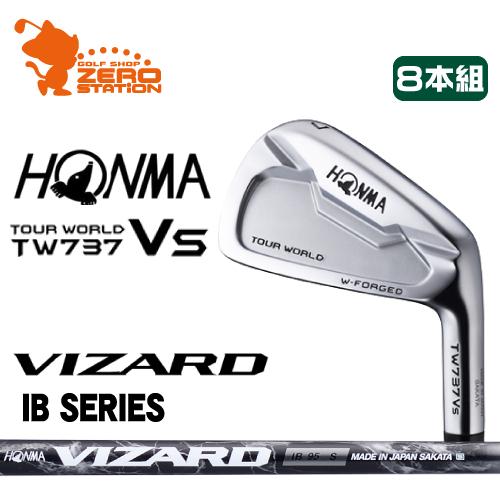 本間ゴルフ ホンマ ツアーワールド TW737Vs アイアンHONMA TOUR WORLD TW737Vs IRON 8本組ヴィザード VIZARD IB カーボンシャフトメーカーカスタム 日本正規品