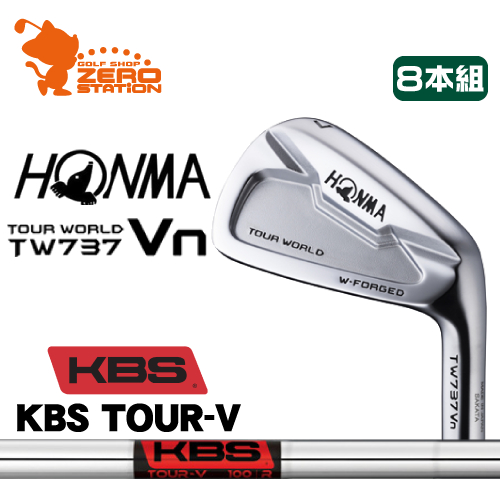 本間ゴルフ ホンマ ツアーワールド TW737Vn アイアンHONMA TOUR WORLD TW737Vn IRON 8本組KBS TOUR Vスチールシャフトメーカーカスタム 日本正規品