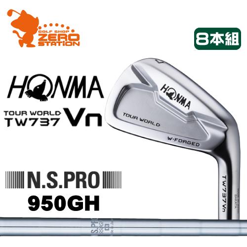 本間ゴルフ ホンマ ツアーワールド TW737Vn アイアンHONMA TOUR WORLD TW737Vn IRON 8本組NSPRO 950GHスチールシャフトメーカーカスタム 日本正規品