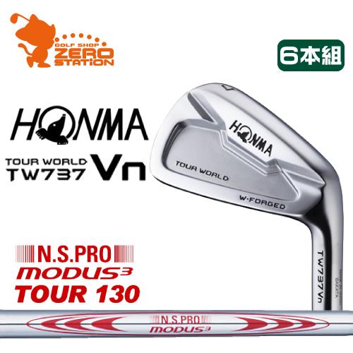 本間ゴルフ ホンマ ツアーワールド TW737Vn アイアンHONMA TOUR WORLD TW737Vn IRON 6本組NSPRO MODUS3 TOUR130モーダス3 ツアー130スチールシャフトメーカーカスタム 日本正規品