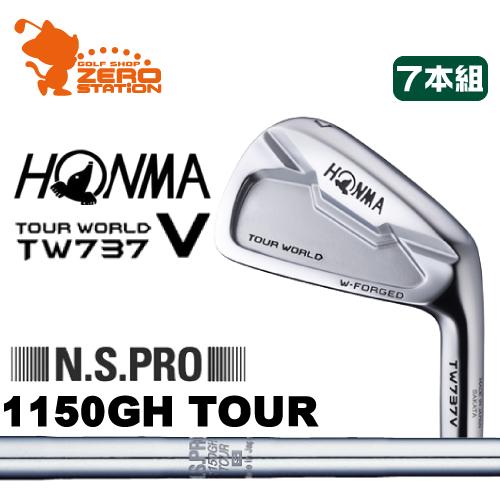 本間ゴルフ ホンマ ツアーワールド TW737V アイアンHONMA TOUR WORLD TW737V IRON 7本組NSPRO 1150GH TOURスチールシャフトメーカーカスタム 日本正規品