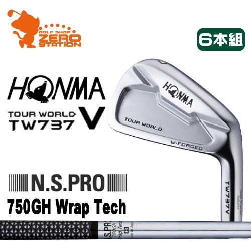 本間ゴルフ ホンマ ツアーワールド TW737V アイアンHONMA TOUR WORLD TW737V IRON 6本組NSPRO 750GH Wrap Techスチールシャフトメーカーカスタム 日本正規品