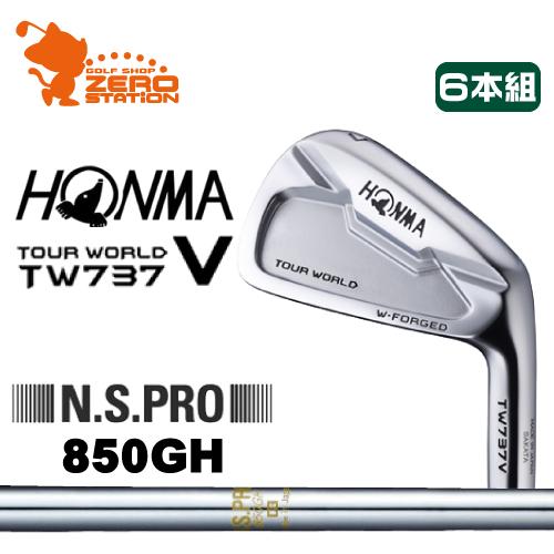 本間ゴルフ ホンマ ツアーワールド TW737V アイアンHONMA TOUR WORLD TW737V IRON 6本組NSPRO 850GHスチールシャフトメーカーカスタム 日本正規品