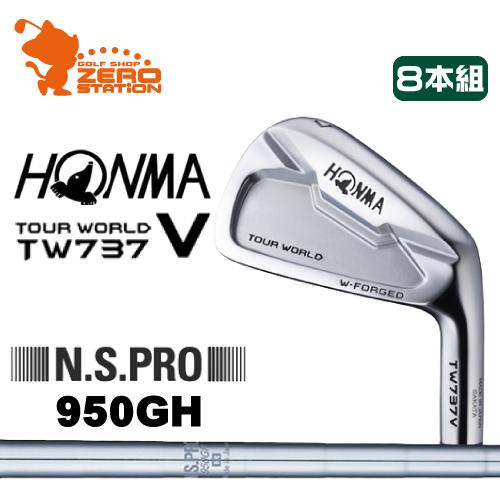本間ゴルフ ホンマ ツアーワールド TW737V アイアンHONMA TOUR WORLD TW737V IRON 8本組NSPRO 950GHスチールシャフトメーカーカスタム 日本正規品
