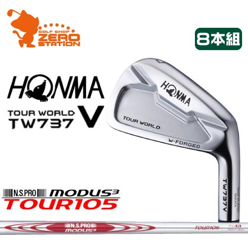 本間ゴルフ ホンマ ツアーワールド TW737V アイアンHONMA TOUR WORLD TW737V IRON 8本組NSPRO MODUS3 TOUR105モーダス3 ツアー105スチールシャフトメーカーカスタム 日本正規品