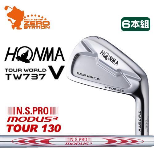 本間ゴルフ ホンマ ツアーワールド TW737V アイアンHONMA TOUR WORLD TW737V IRON 6本組NSPRO MODUS3 TOUR130モーダス3 ツアー130スチールシャフトメーカーカスタム 日本正規品