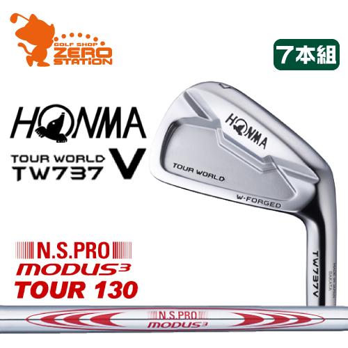 本間ゴルフ ホンマ ツアーワールド TW737V アイアンHONMA TOUR WORLD TW737V IRON 7本組NSPRO MODUS3 TOUR130モーダス3 ツアー130スチールシャフトメーカーカスタム 日本正規品