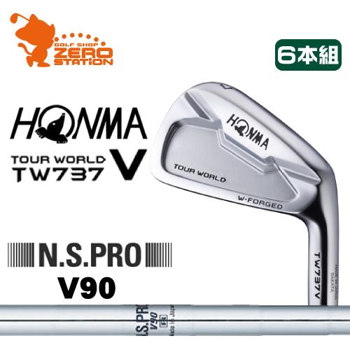 本間ゴルフ ホンマ ツアーワールド TW737V アイアンHONMA TOUR WORLD TW737V IRON 6本組NSPRO V90スチールシャフトメーカーカスタム 日本正規品