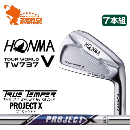 本間ゴルフ ホンマ ツアーワールド TW737V アイアンHONMA TOUR WORLD TW737V IRON 7本組TRUE TEMPER PROJECT X プロジェクト Xスチールシャフトメーカーカスタム 日本正規品