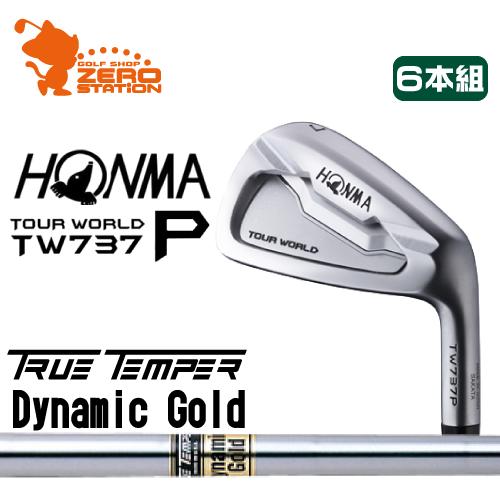 本間ゴルフ ホンマ ツアーワールド TW737P アイアンHONMA TOUR WORLD TW737P IRON 6本組ダイナミックゴールド Dynamic Goldスチールシャフトメーカーカスタム 日本正規品
