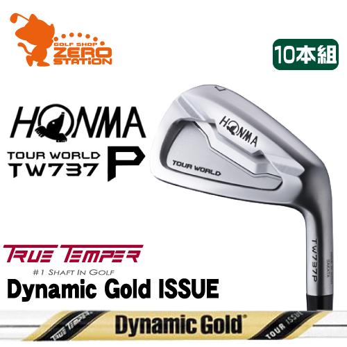 本間ゴルフ ホンマ ツアーワールド TW737P アイアンHONMA TOUR WORLD TW737P IRON 10本組ダイナミックゴールド ツアー イシューDynamic Gold TOUR ISSUEスチールシャフトメーカーカスタム 日本正規品