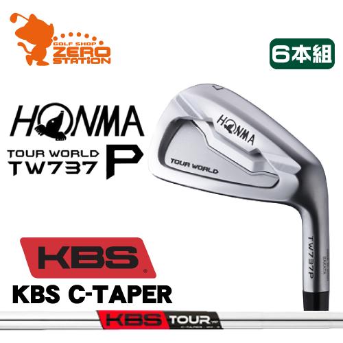 本間ゴルフ ホンマ ツアーワールド TW737P アイアンHONMA TOUR WORLD TW737P IRON 6本組KBS TOUR C-Taperスチールシャフトメーカーカスタム 日本正規品