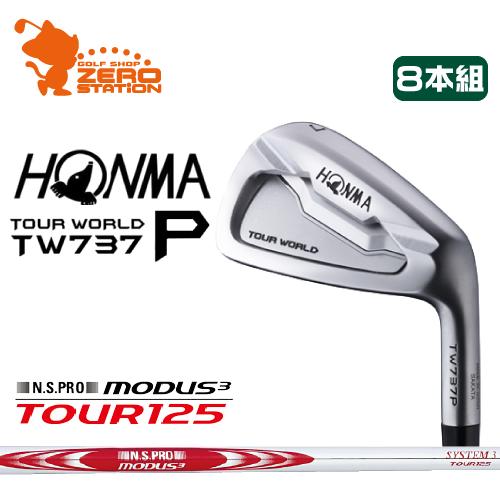 本間ゴルフ ホンマ ツアーワールド TW737P アイアンHONMA TOUR WORLD TW737P IRON 8本組NSPRO MODUS3 SYSTEM3 TOUR125モーダス3 ツアー125スチールシャフトメーカーカスタム 日本正規品