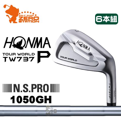 本間ゴルフ ホンマ ツアーワールド TW737P アイアンHONMA TOUR WORLD TW737P IRON 6本組NSPRO 1050GHスチールシャフトメーカーカスタム 日本正規品