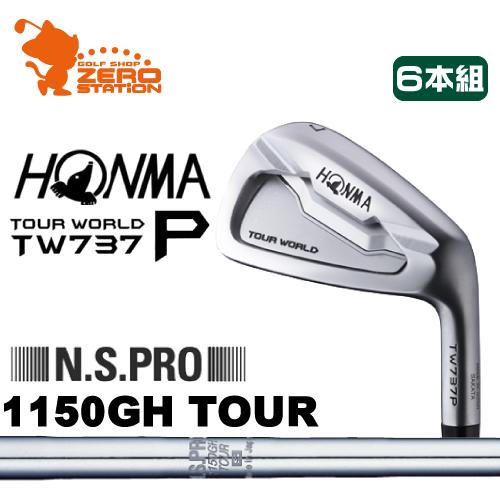本間ゴルフ ホンマ ツアーワールド TW737P アイアンHONMA TOUR WORLD TW737P IRON 6本組NSPRO 1150GH TOURスチールシャフトメーカーカスタム 日本正規品