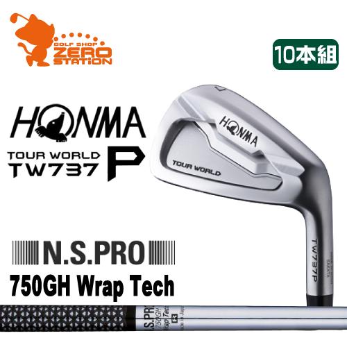 本間ゴルフ ホンマ ツアーワールド TW737P アイアンHONMA TOUR WORLD TW737P IRON 10本組NSPRO 750GH Wrap Techスチールシャフトメーカーカスタム 日本正規品
