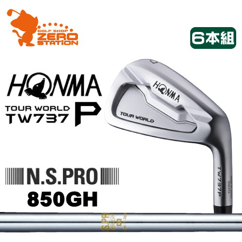 책 골프 ホンマ 투어 월드 TW737P 아이언 HONMA TOUR WORLD TW737P IRON 6 개의 쌍 NSPRO 850GH 스틸 샤프트 메이커 지정 일본 정품