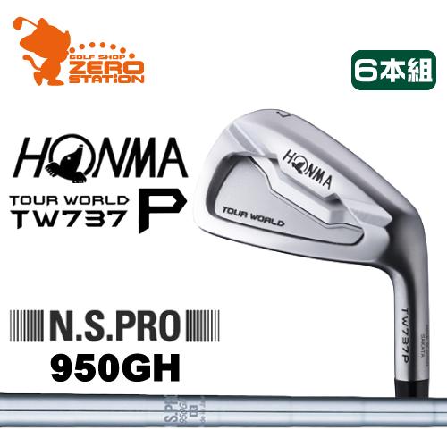 本間ゴルフ ホンマ ツアーワールド TW737P アイアンHONMA TOUR WORLD TW737P IRON 6本組NSPRO 950GHスチールシャフトメーカーカスタム 日本正規品