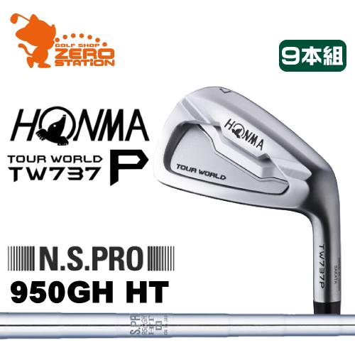 本間ゴルフ ホンマ ツアーワールド TW737P アイアンHONMA TOUR WORLD TW737P IRON 9本組NSPRO 950GH HTスチールシャフトメーカーカスタム 日本正規品
