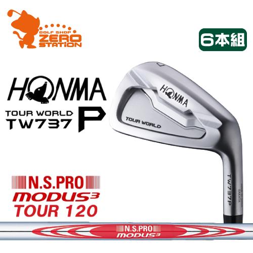 本間ゴルフ ホンマ ツアーワールド TW737P アイアンHONMA TOUR WORLD TW737P IRON 6本組NSPRO MODUS3 TOUR120モーダス3 ツアー120スチールシャフトメーカーカスタム 日本正規品