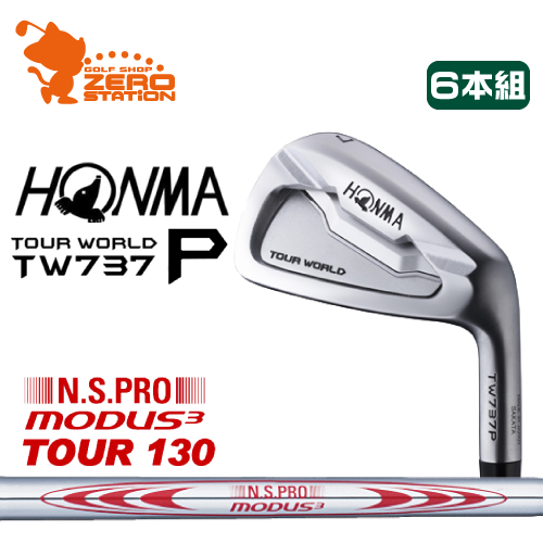 本間ゴルフ ホンマ ツアーワールド TW737P アイアンHONMA TOUR WORLD TW737P IRON 6本組NSPRO MODUS3 TOUR130モーダス3 ツアー130スチールシャフトメーカーカスタム 日本正規品