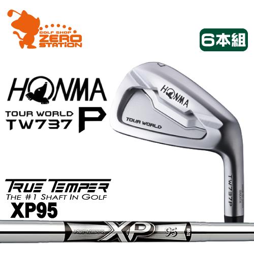 本間ゴルフ ホンマ ツアーワールド TW737P アイアンHONMA TOUR WORLD TW737P IRON 6本組TURE TEMPER XP95スチールシャフトメーカーカスタム 日本正規品