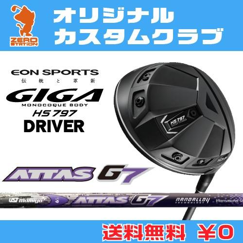 イオンスポーツ GIGA HS797 ドライバーEONSPORTS GIGA HS797 DRIVERATTAS G7 カーボンシャフトオリジナルカスタム