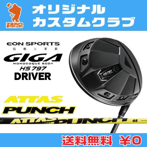 イオンスポーツ GIGA HS797 ドライバーEONSPORTS GIGA HS797 DRIVERATTAS PUNCH カーボンシャフトオリジナルカスタム
