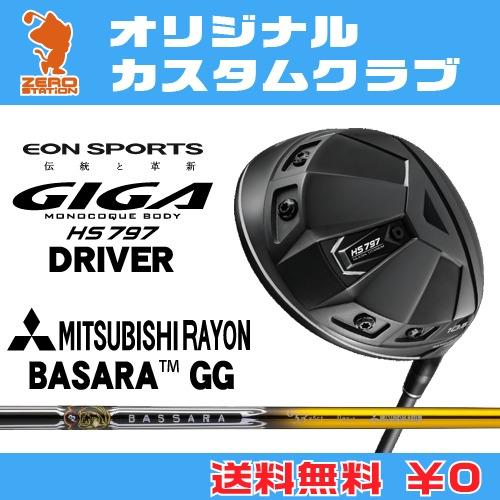 イオンスポーツ GIGA HS797 ドライバーEONSPORTS GIGA HS797 DRIVERBASSARA GG SERIES カーボンシャフトオリジナルカスタム