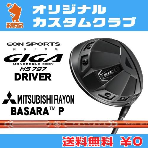 イオンスポーツ GIGA HS797 ドライバーEONSPORTS GIGA HS797 DRIVERBASSARA P SERIES カーボンシャフトオリジナルカスタム