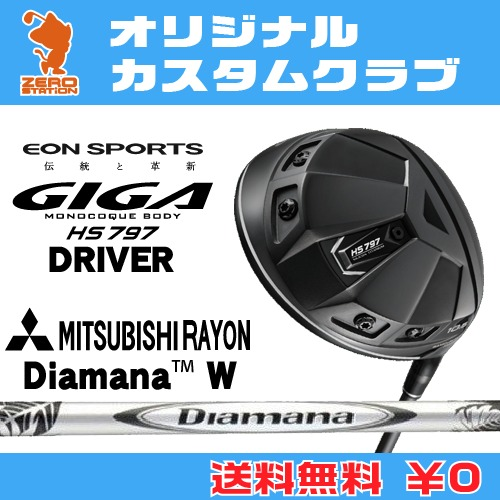 イオンスポーツ GIGA HS797 ドライバーEONSPORTS GIGA HS797 DRIVERDiamana W SERIES カーボンシャフトオリジナルカスタム