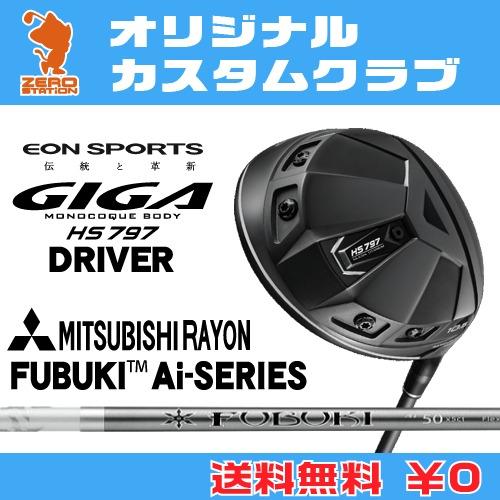 イオンスポーツ GIGA HS797 ドライバーEONSPORTS GIGA HS797 DRIVERFUBUKI Ai SERIES カーボンシャフトオリジナルカスタム