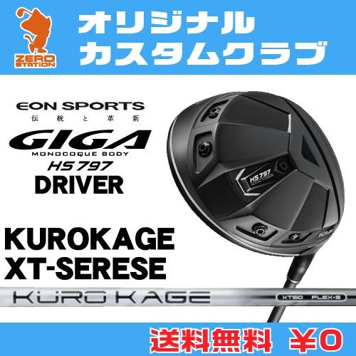 イオンスポーツ GIGA HS797 ドライバーEONSPORTS GIGA HS797 DRIVERKUROKAGE XT SERESE カーボンシャフト オリジナルカスタム