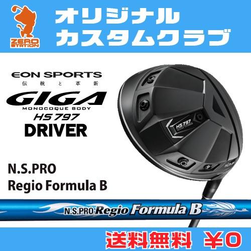 イオンスポーツ GIGA HS797 ドライバーEONSPORTS GIGA HS797 DRIVERNSPRO Regio Formula B カーボンシャフトオリジナルカスタム