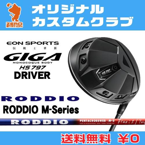 イオンスポーツ GIGA HS797 ドライバーEONSPORTS GIGA HS797 DRIVERRODDIO M Series カーボンシャフトオリジナルカスタム